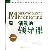 周一清晨的领导课(加强版)