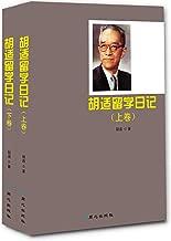 胡适留学日记(上、下卷)