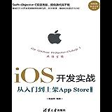 iOS开发实战:从入门到上架App Store(第2版)
