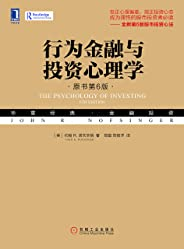 行為金融與投資心理學(原書第6版) (華章經典·金融投資)