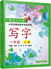 """""""黄金十字格""""小学生同步练字字帖系列--写字(一年级上册)"""