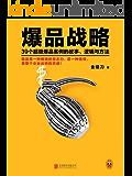 爆品战略:39个超级爆品案例的故事、逻辑与方法