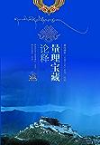 量理寶藏論釋(上下冊)精裝 (藏傳佛教5部大論系列)