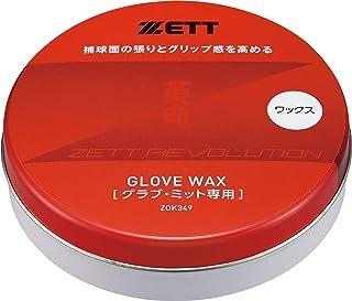 ZETT 棒球 手套 保养用品 皮革、生命。(可爱)系列 蜡烛 日本制造