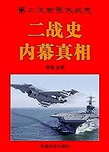 二战史·内幕真相 (第二次世界大战史)