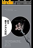 """那个不为人知的故事(年度人气作者""""Twentine-无量渡口""""感动无数读者的经典之作,于平凡的生活中写出与众不同极富魅力而又引人入胜的不平凡。)"""