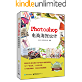 Photoshop电商海报设计(全彩)