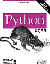 Python學習手冊(原書第4版)