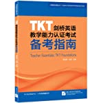 新东方•TKT剑桥英语教学能力认证考试备考指南