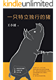 王小波:一只特立独行的猪(李银河独家授权,并亲自校订全稿。王小波杂文精选集,逝世二十周年纪念版!幽默中充满智性。)