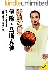踏足火星:伊隆·马斯克传 ——Space X、特斯拉汽车(Tesla Roadster)和PayPal(原X.com)的联合创办人 (BookDNA经管书系)