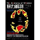 暴力解剖:犯罪的生物学根源
