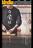 """日食记(韩寒监制,美食视频""""日食记""""创始人姜老刀首部个人美食故事集。用心制作有故事的美食,温暖治愈你的心和胃。)"""