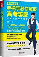 名师张雪峰手把手教你填报高考志愿(选择比努力更重要)