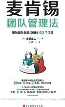 麦肯锡团队管理法(40幅漫画提供40个生动的应用场景,带领和陪伴员工实现目标)