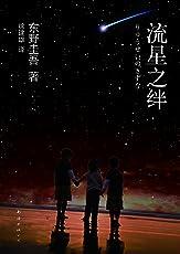 东野圭吾:流星之绊 (新经典文库·东野圭吾作品)
