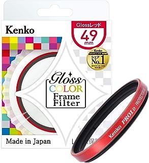 Kenko 肯高 镜头滤镜 光泽度彩色镜框滤镜 49mm 红色 镜头保护用 249550