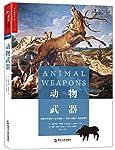 动物武器:从动物武器到人类战争