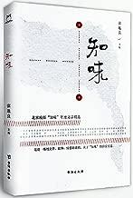 """知味:北京晚报副刊""""知味""""年度文章精选"""