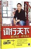 词行天下:像学母语一样学英语