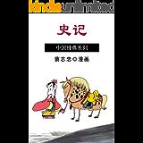 史记(蔡志忠典藏国学漫画系列)