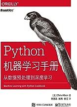 Python机器学习手册:从数据预处理到深度学习(博文视点图书)
