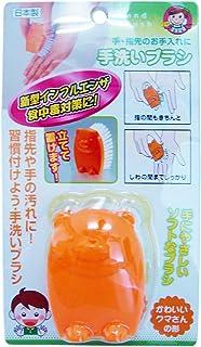 AIWA 手洗刷 橙色