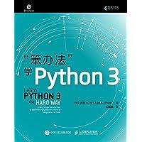 笨办法学Python 3