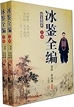 冰鉴全编(图文典藏本)(套装上下册)