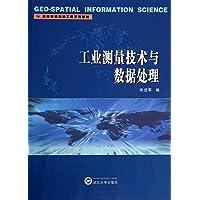 工业测量技术与数据处理(高等学校测绘工程系列教材)