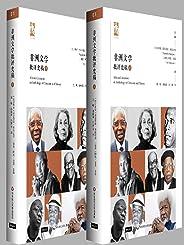 非洲文學批評史稿(套裝全2冊)