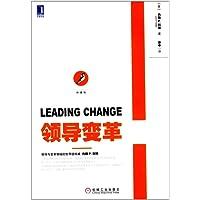领导变革(珍藏版)