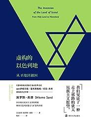 虛構的以色列地:從圣地到祖國(回應猶太復國主義者的質疑,解密以色列國建立與擴張的真相。)