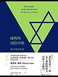 虚构的以色列地:从圣地到祖国(回应犹太复国主义者的质疑,解密以色列国建立与扩张的真相。)