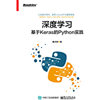 深度学习:基于Keras的Python实践