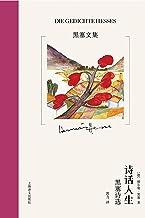 诗话人生:黑塞诗选 (黑塞文集·10卷本)