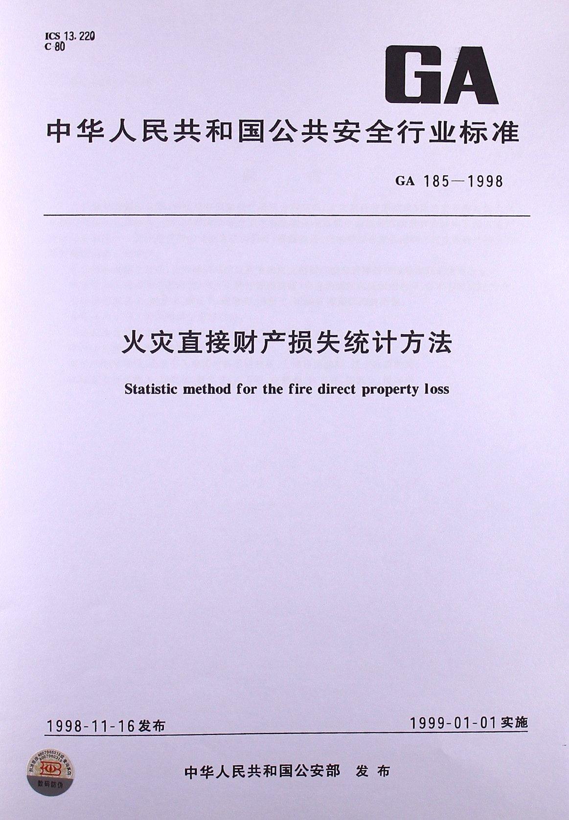 火灾直接财产损失统计方法(GA 185-1998):亚马