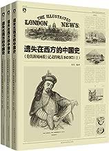 遗失在西方的中国史:《伦敦新闻画报》记录的晚清1842-1873(套装共3册)
