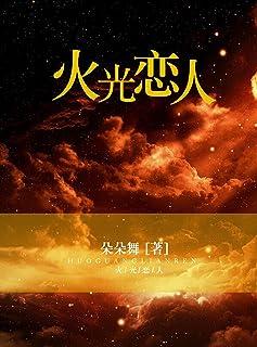 火光恋人(精彩程度媲美《太阳的后裔》!火场救援的女消防员与国民心理医生的浪漫故事!)