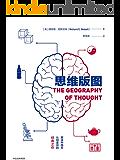 思維版圖(解讀東西方認知模式的暢銷經典 )