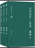 四世同堂(套装共3册)(老舍作品集)