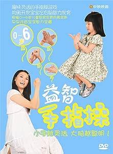 益智手指操(DVD)
