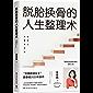 """脱胎换骨的人生整理术:爱自己从整理开始(人生的改变,从整理开始。中国收纳女王""""袁春楠2020年新作。)"""