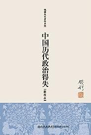 中國歷代政治得失