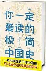 你一定爱读的极简中国史(作家榜插图珍藏版全新未删节足本)