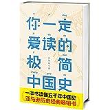 你一定爱读的极简中国史(作家榜插图珍藏版•全新未删节足本)