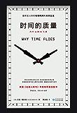 时间的质量【美国国家图书奖入围作家艾伦·柏狄克科普代表作,时间本质的发现之旅,生命奥秘的思想记录,重新定义你的有效时间和未来生活。】