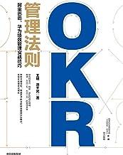OKR管理法则:阿里巴巴、华为绩效管理实战技巧(阿里巴巴集团副总裁、中供铁军负责人重磅推荐! 聚焦关键结果,实现企业爆炸式增长)