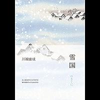 雪国(川端康成诺贝尔奖作品,你从未感受过的极端纤细的美,至柔至真的纯洁。教育部推荐大学生必读书目。)