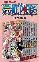 航海王/One Piece/海贼王(第10部:卷73~卷80) (经典珍藏版,一场追逐自由与梦想的伟大航程,一部诠释友情与信念的热血史诗!全球发行量超过4亿7000万本,吉尼斯世界记录保持者!)
